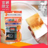 【YOLE悠樂居】日本SANADA微波爐專用除垢清洗劑(附海綿)-日本製(8入)#1035072清潔劑 除垢劑 廚房清潔