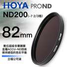 HOYA PROND ND200 82mm 減光鏡 金屬多層鍍膜 不降畫質 送兩大好禮 立福公司貨 刷卡零利率 風景攝影必備