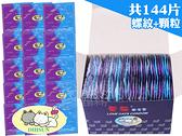 【DDBS】愛貓 螺紋+顆粒型 保險套 144片裝 ( 家庭計畫 衛生套 熱銷 情趣 推薦 單片5.2元 )