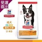 Hills 希爾思 10321HG 成犬低卡小顆粒 雞肉與大麥 2kg 寵物 狗飼料 送贈品【免運直出】