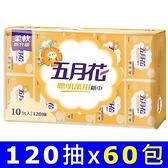 五月花 聰明萬用抽取式紙巾120抽x10包x6袋/箱 (2016升級版)
