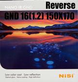NISI 反向漸變 Reverse G ND16 ND1.2 150X170 方形漸層減光 減4格 玻璃 奈米鍍膜   24期0利率