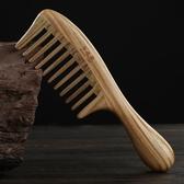 木梳綠檀木梳子檀木天然大齒寬齒梳按摩梳檀香木頭梳子木梳女刻字 降價兩天