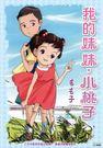 (日本動畫)我的妹妹小桃子 DVD ( momoko )