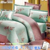 鋪棉床包 100%精梳棉 全舖棉床包兩用被三件組 單人3.5*6.2尺 Best寢飾 CB088-1