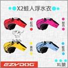 EZYDOG易吉狗〔X2蛙人浮水衣,XL號,4種顏色〕