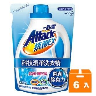 一匙靈 Attack 抗菌EX 科技潔淨洗衣精 補充包 1.5kg (6入)/箱 隨機【康鄰超市】