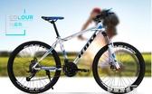 山地車自行車成人男女變速雙碟剎減震超輕學生越野單車YYP 麥琪精品屋