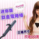 Qmishop 台灣保固 快速導熱 攜帶方便迷你頂級陶瓷電棒捲【QH137】