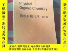 二手書博民逛書店罕見Physical Organic Chemistry 物理有