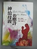 【書寶二手書T8/宗教_GMD】神給母親的應許_傑克.康特曼