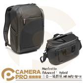◎相機專家◎ Manfrotto Advanced² Hybrid 三合一攝影包 MB MA2-BP-H 後背包 公司貨