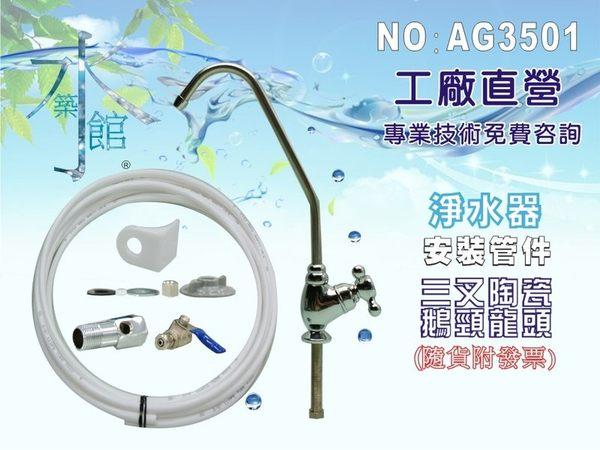 【龍門淨水】Dura-360高效能家用淨水器 6道 UV紫外線殺菌 Dura3MEverpure濾頭 生飲(2105)