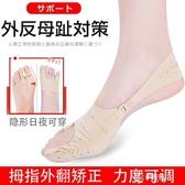 日本腳趾矯正器拇指外翻大母腳趾頭可以穿鞋糾正大腳骨分趾器 【極速出貨】