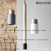 創意吧台餐廳小吊燈北歐簡約現代珠寶店射燈臥室床頭木質直筒燈具 igo摩可美家