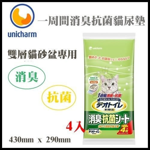 *WANG*【4包】日本Unicharm消臭大師【一周間消臭抗菌貓尿墊4片(雙層貓砂盆專用)】貓砂盆