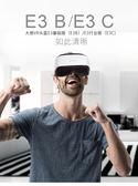 VR大朋VR頭盔E3基礎版虛擬現實VR眼鏡智慧 游戲電影體驗3D視頻DPVR igo 城市玩家