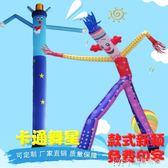 空中氣模充氣跳舞 開業活動典禮節慶場地布置        瑪奇哈朵