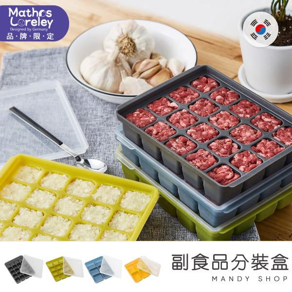 *蔓蒂小舖孕婦裝【M7104】*韓國萱之愛 MathosLoreley 矽膠副食品分裝盒/4尺寸