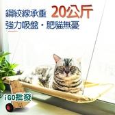 ❖限今日-超取299免運❖ 免安裝 貓咪吊床 吸盤式吊床 寵物窩 掛式  窗台玻璃 可拆洗 【IGP002】