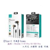 【Type-C 耳機】Usams Realme 7 X7 Pro X3 X50 Pro 入耳式 立體聲 金屬