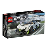 76900【LEGO 樂高積木】speed 賽車系列 - Koenigsegg Jesko