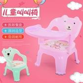兒童餐椅吃飯餐盤座椅寶寶小板凳兒童叫叫椅卡通靠背椅塑料小凳子 YXS交換禮物
