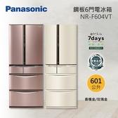 Panasonic【NR-F604VT】國際日本製601公升六門鋼板變頻冰箱 一級能效 NANOE -3度C微凍結