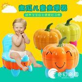 兒童坐便器嬰兒可愛南瓜便盆 寶寶馬桶嬰幼兒小孩尿盆帶蓋易清洗-奇幻樂園