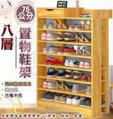 24094-209-柚柚的店【75cm八層置物鞋櫃】書櫃 辦公櫃 書桌置物桌 置物櫃 儲物櫃 櫥櫃櫃子
