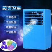 迷你空調 迷你空調小型無葉風扇辦公室學生宿舍台式靜音噴霧制冷桌面加濕器 非凡小鋪