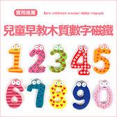 ✭米菈生活館✭【K102-1】兒童早教木質數字磁鐵(十個裝) 符號 學習 冰箱 認數 益智 玩具 環保 小號