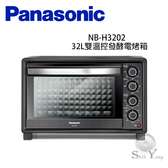 Panasonic 國際牌 NB-H3203 32L雙溫控發酵電烤箱【公司貨保固+免運】