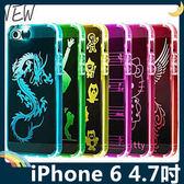 iPhone 6/6s 4.7吋 LED閃光保護套 PC硬殼 英雄卡通 炫彩發光來電提示 手機套 手機殼 背殼 外殼