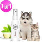 【愛戀花草】綠茶精油 護膚除臭寵物香水 100ML《買一送一/共兩瓶》