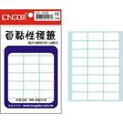 【奇奇文具】龍德LONGDER LD-1008 白色 標籤貼紙 12x24mm