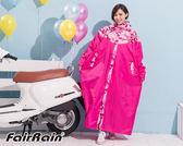 [中壢安信] FairRain 飛銳 迷彩 時尚 前開式 加長型 雨衣 連身雨衣 瘋迷粉
