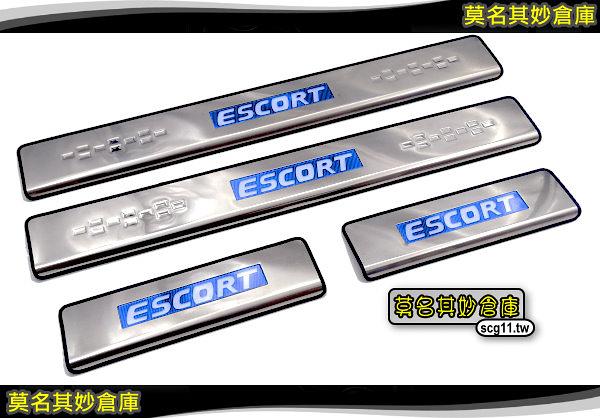 莫名其妙倉庫【SG020 時尚 LED 迎賓】藍光 冷光 踏板 迎賓踏板 門檻 四入 Ford 17年 Escort