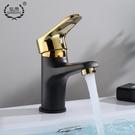 水龍頭 全銅黑色單孔面盆水龍頭冷熱洗臉盆洗手盆台下盆衛生間單冷水龍頭 茱莉亞