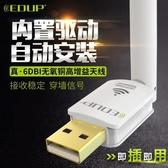 EDUP免驅動無線網卡筆記本家用辦公電腦台式機USB網絡wifi接收器 現貨快出
