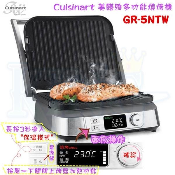 【贈原廠章魚燒烤盤 一機五用】美膳雅 GR5NTW / GR-5NTW Cuisinart 多功能燒烤機 / 煎烤盤機 / 帕尼尼機
