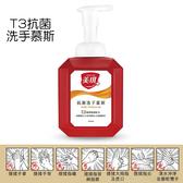 美琪 T3抗菌洗手慕斯 500ml 洗手乳【小紅帽美妝】