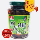 【譽展蜜餞】剝皮辣椒 380g/150元