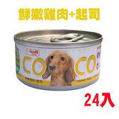 Co Co 聖萊西 機能狗罐 鮮嫩雞肉+起司80g X 24入