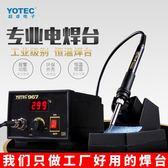 電焊台 超卓YOTEC967變頻數顯恒溫電焊台75瓦大功率可調溫936控溫電烙鐵 非凡小鋪 JD