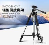輕便攜數碼照相機微單三腳架手機拍照支架投影儀三角架YYP 伊鞋