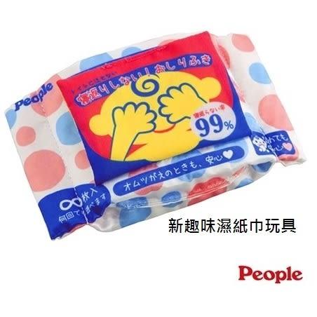 新趣味濕紙巾玩具【六甲媽咪】