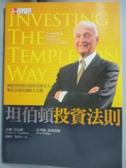 【書寶二手書T1/投資_JQU】坦伯頓投資法則_羅耀宗, 洛蘭‧坦伯