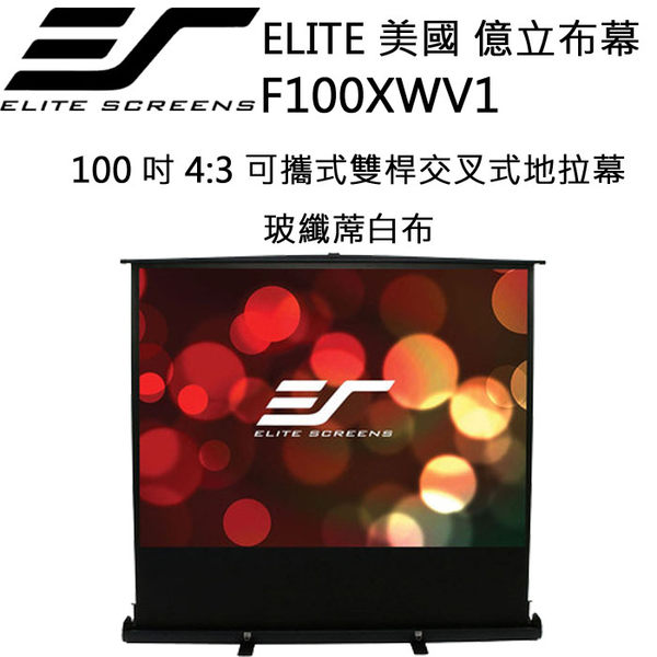 Elite Screens 美國 億立 布幕 【 F100XWV1 】 100吋 4:3 交叉式彈簧桿地拉幕 玻纖蓆白布*