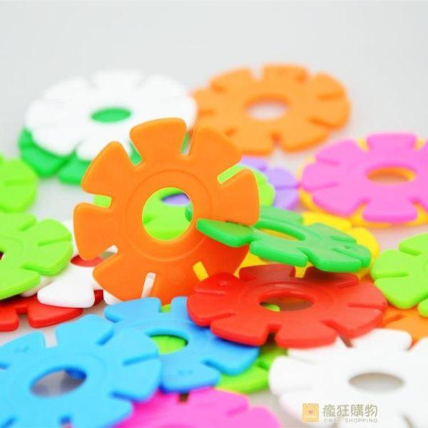 交換禮物-雪花片積木塑料無磁力性幼兒園男女孩積木1-2兒童玩具3-6周歲